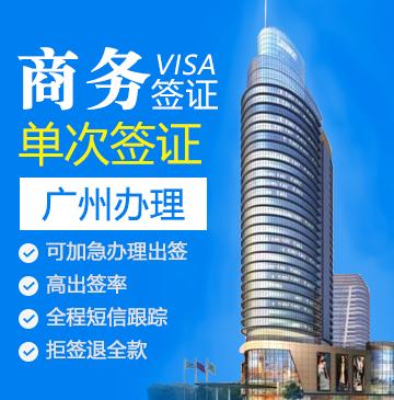 老挝商务签证(单次)-[广州办理]