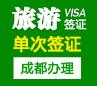 老挝旅游签证(单次)-[上海办理]