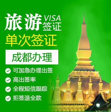 老挝旅游签证(单次)-[成都办理]