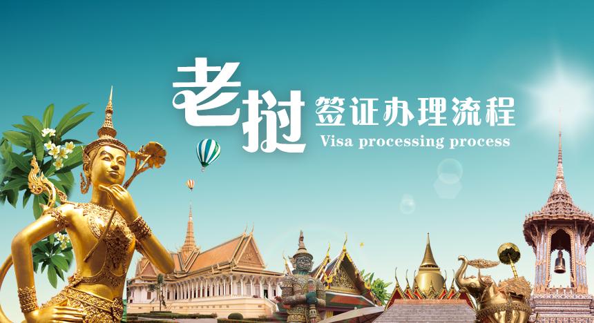 老挝签证办理流程