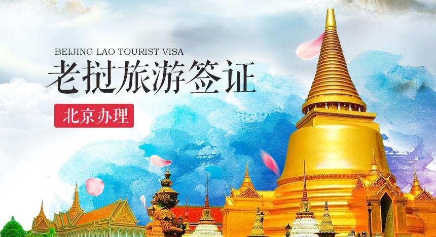 老挝旅游签证(单次)-[北京办理]