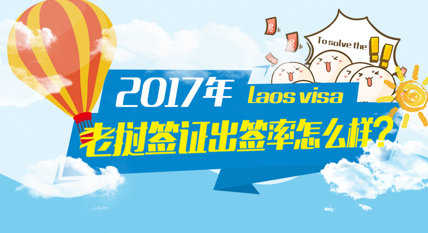 2017年老挝签证出签率怎么样?