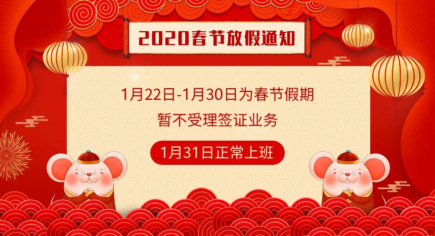 老挝签证代办服务中心2020年春节放假通知