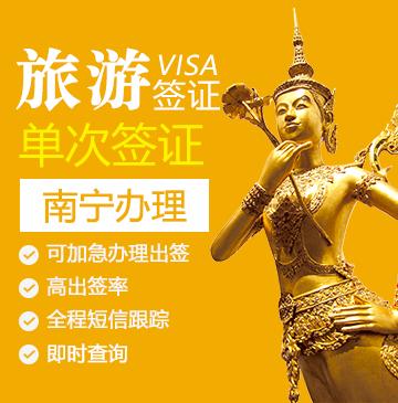 老挝旅游签证(单次)-[南宁办理]
