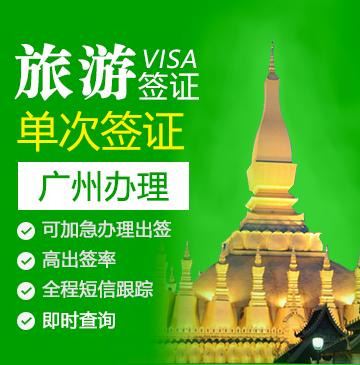 老挝旅游签证(单次)-[广州办理]