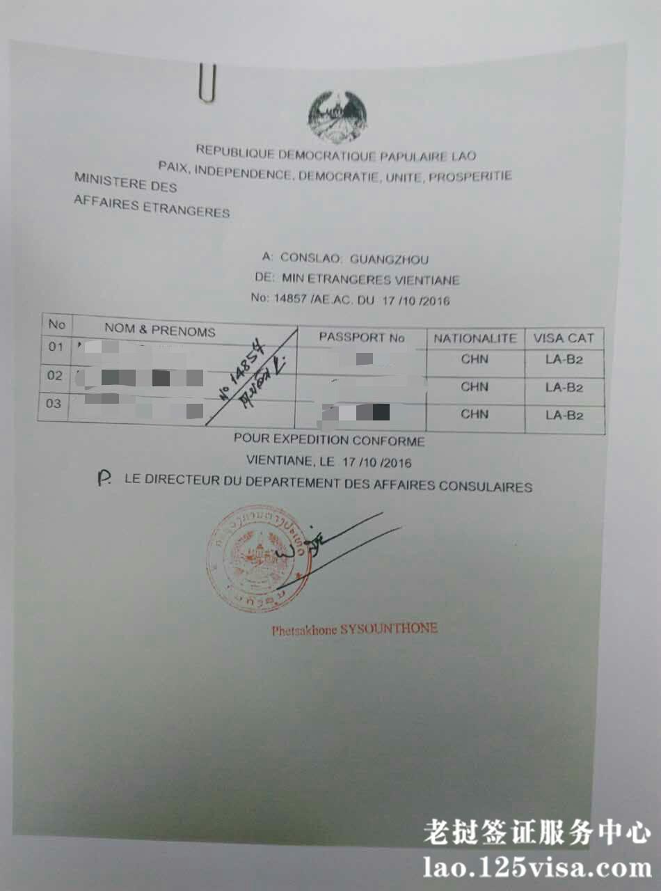老挝签证材料邀请函模板