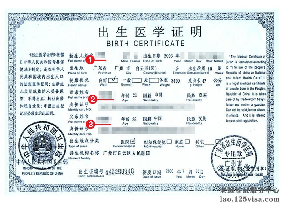 老挝签证材料出生证明模板