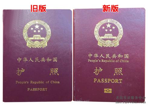老挝签证材料护照原件及扫描件模板