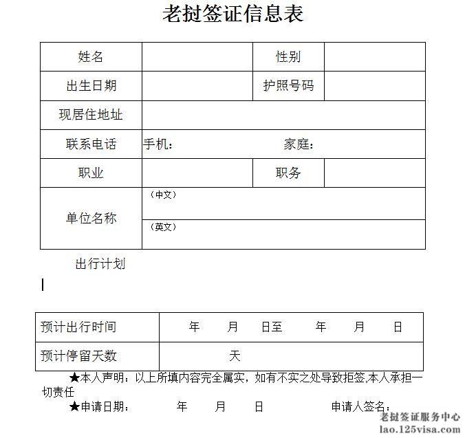 老挝签证材料个人信息表模板