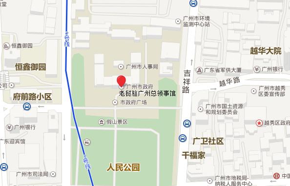 老挝驻广州总领事馆签证中心