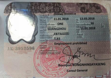 张先生顺利拿到老挝旅游签证