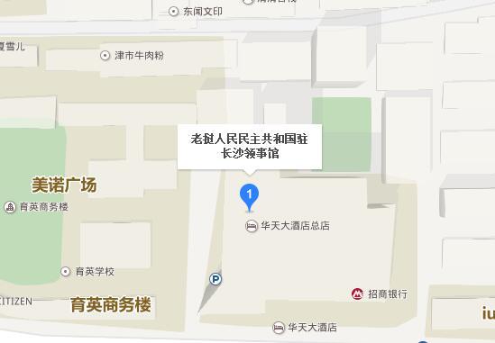 老挝驻长沙总领事馆签证中心