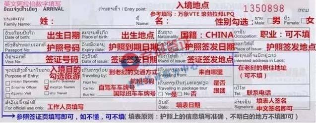 老挝签证入境卡