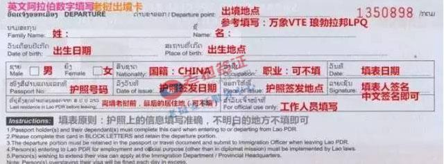 老挝出境卡