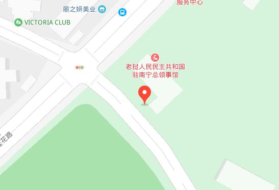 老挝驻南宁总领事馆地址