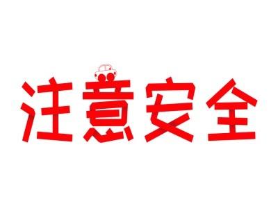 提醒在老挝中国公民加强社会治安风险防范